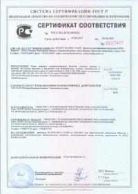 сертификат соответствия на кирпич и другую продукцию компании Кремлевский кирпич